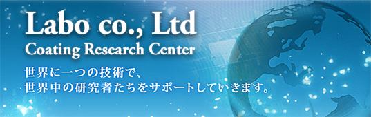 Labo co., Ltd Coating Research Center 世界に一つの技術で、世界中の研究者たちをサポートしていきます。